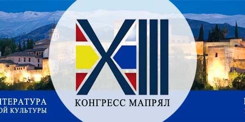 XIII Congreso de МАPRYAL
